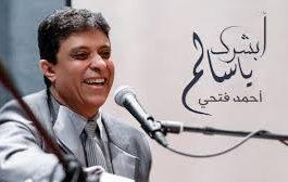"""جديد العملاق احمد فتحي.. يطلق فيديو كليب اغنية """"أبشرك يا سالم"""""""