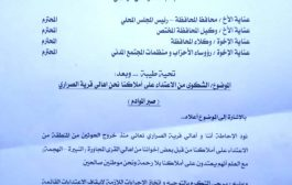 إعتداءات تطال أملاك أبناء قرية الصراري بتعز والأهالي يشكون