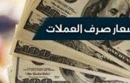 نعرض لكم سعر صرف الريال اليمني أمام العملات الاجنبية ليوم الثلاثاء