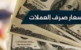 تعرف على أسعار العملات الأجنبية أمام الريال اليمني ليومنا السبت