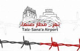 الاعلان عن إنطلاق حملة مناصرة لرفع الحصار عن مدينة تعز ومطار صنعاء الدولي