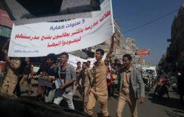 مظاهرة لطلاب مدرسة باكثير في تعز للمطالبة باخلاء المدرسة من المسلحين