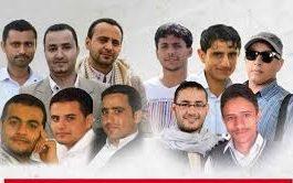 لجنة الدفاع عن الصحفيين المختطفين تعترض على قرار المليشيات الحوثية وتطالب بالافراج عنهم فورآ