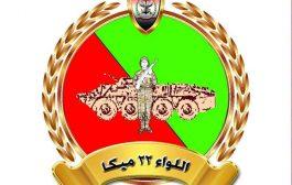 مصرع 8 عناصر من ميليشيا الحوثي جراء كمين نصبته القوات الحكومية شرق تعز