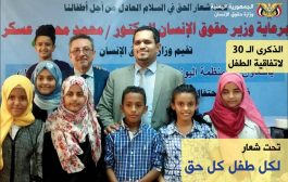 عدن.. غدا فعالية كبرى  بمناسبة  الذكرى الثلاثين لاتفاقية حقوق الطفل