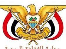 اليمن تشارك في الورشة الخاصة بمكافحة الاتجار غير المشروع بالممتلكات الثقافية