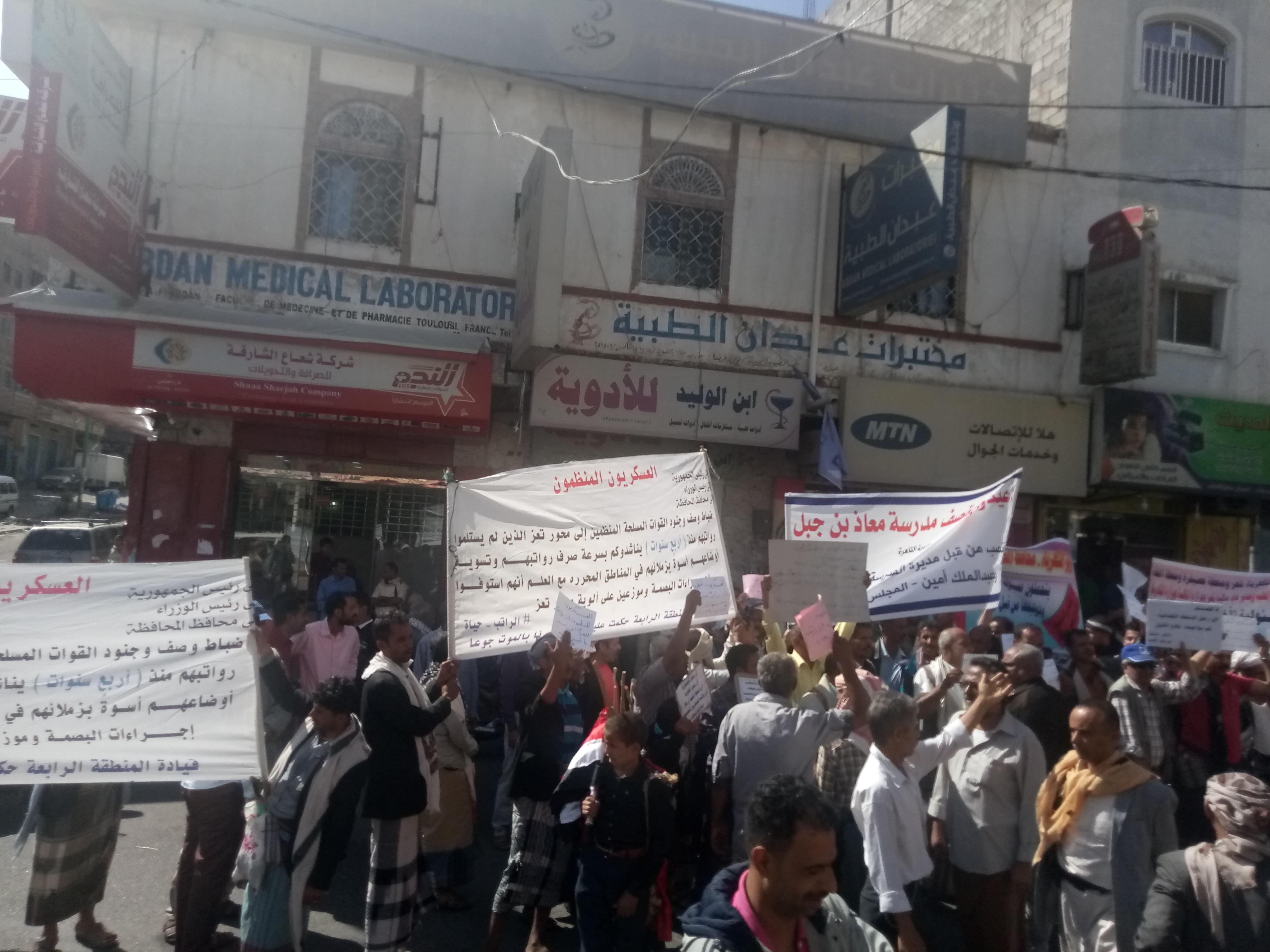 استمرار الاحتجاجات الشعبية في مدينة تعز