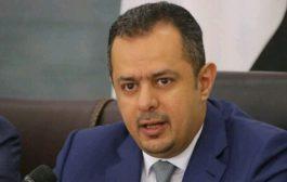 حكومة اليمن: الحوثي يهدد الأمن القومي والمعيشي للشعب