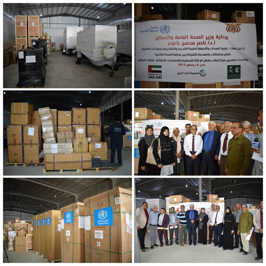 الصحة تدشن توزيع معدات وأجهزة طبية وعلاجية وتشخيصية ومولدات كهرباء ل10محافظات يمنية