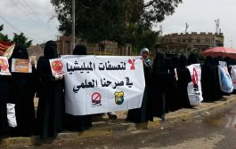 انتشار لجان تحريات حوثية في جامعة واحياء صنعاء