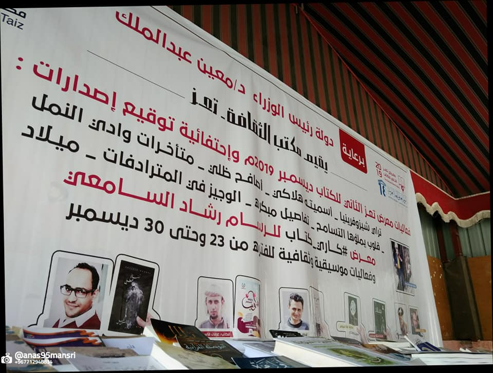 افتتاح معرض تعز الثاني للكتاب ومعرض كاري كتاب للفنان  رشاد السامعي
