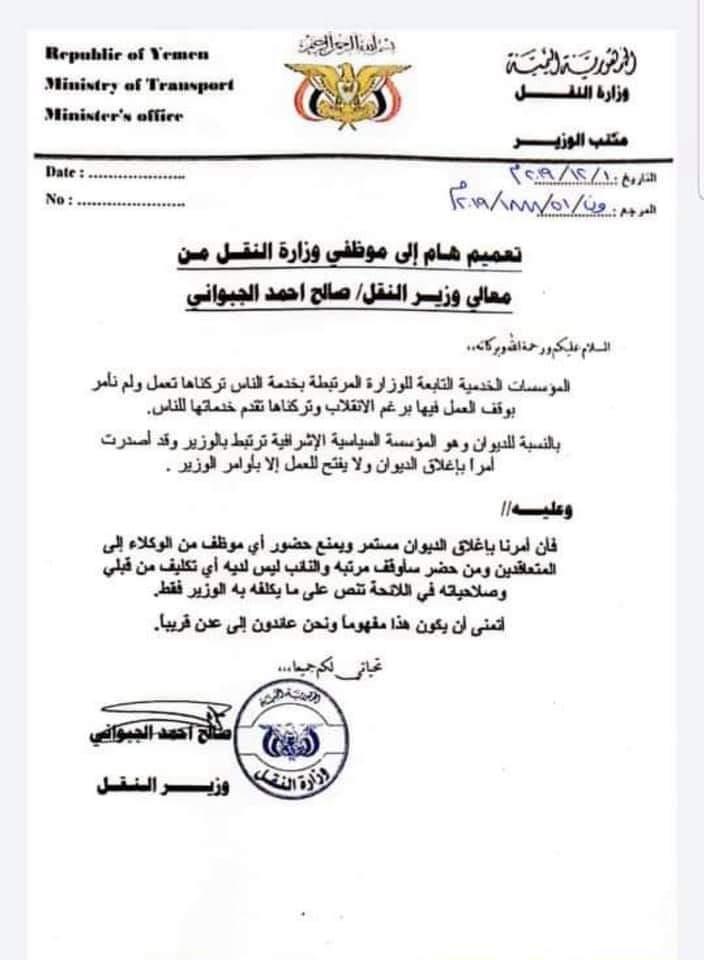 الجبواني يتحدى الرئيس هادي.. ويوجه باغلاق وزارة النقل