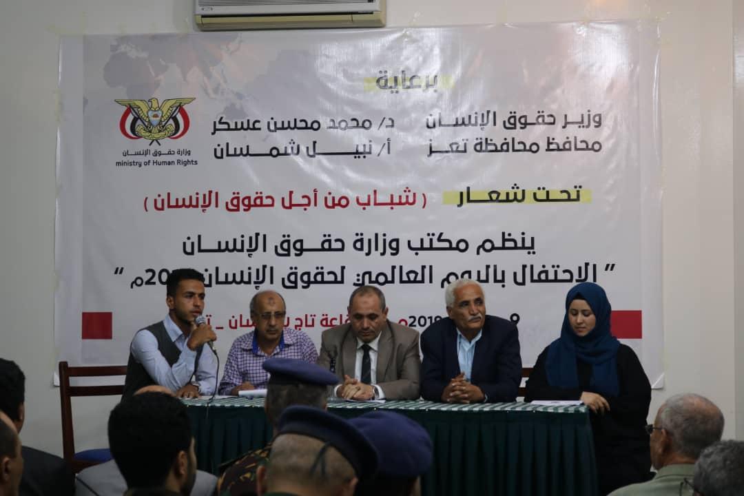 وزارة حقوق الإنسان  تحتفل باليوم العالمي لحقوق  الإنسان في تعز