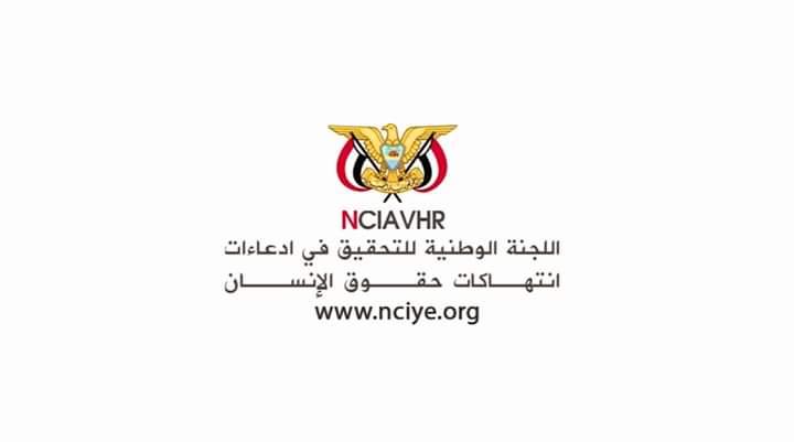 بيان صحفي عن أعمال اللجنة الوطنية للتحقيق في ادعاءات انتهاكات حقوق الإنسان خلال العام 2019