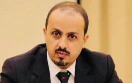 وزير الإعلام اليمني يحذر مليشيات الحوثي من تحويل اليمن لمسرح صراع إيراني أميركي
