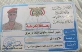 مأرب :توقيف نائب رئيس تحرير موقع سبتمبر نت العسكري عن عمله