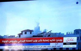 إصابة مسؤول  إيراني بفيروس #كورونا