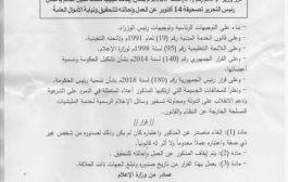 وزارة الإعلام في حكومة الشرعية اليمنية تحيل القائم بأعمال رئيس تحرير  14 أكتوبر للتحقيق