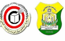 نقابتا جامعة صنعاء ومركز البحوث تناشدان حكومتي صنعاء وعدن الإسراع في صرف مرتباتهم