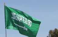 السعودية تندد بمحاولة استهداف إحدى ناقلات النفط ببحر العرب وتؤكد دعمها لأمن واستقرار اليمن