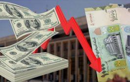 تراجع للريال اليمني  امام  العملات الاجنبية اليوم الاحد