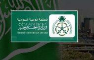 الخارجية السعودية تدعوا طرفي اتفاقية الرياض لتقديم المصلحة العليا وتنفيذ الاتفاق