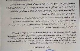 وزارة النقل تعلق جميع الرحلات من والى المطارات اليمنية