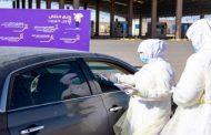 """السعودية تتخذ إجراءات احترازية إضافية لمواجهة """"كورونا"""""""