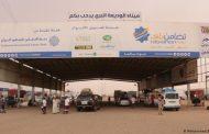 السعودية تغلق منفذ الوديعة أمام المسافرين اليمنيين