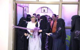 افتتاح مركز رونزا النسائي بتعز