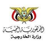 الخارجية اليمنية تصدر عدة إجراءات احترازية لتفادي وباء كورونا