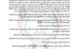 الإتحاد العام لطلاب اليمن في ماليزيا يطالب حكومة بلاده صرف مستحقات الطلاب