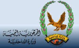 وزارة الداخلية تعلن بدأ  صرف مرتبات الأجهزة الأمنية لشهر يناير 2020م