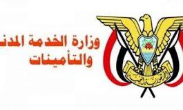 وزارة الخدمة المدنية : الأحد المقبل إجازة رسمية بمناسبة عيد العمال العالمي