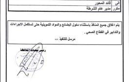 بعد الإعلان عن 5 حالات إصابة بفيروس كورونا في عدن إغلاق جميع المنافذ الرئيسية بتعز