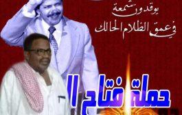 حملة فتاح الرفاقية تعزي بوفاة المناضل فرج سالم