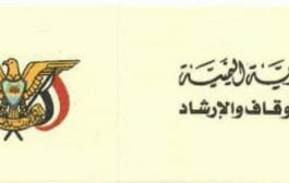 وزارة الاوقاف والارشاد تصدر قرارا حول تحري شهر رمضان المبارك