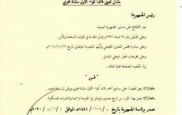 استمرارا لصراع الانتقالي الجنوبي مع الحكومة اليمنية..قراران تعين قيادة جديدة للواء الأول مشاة بسقطرى