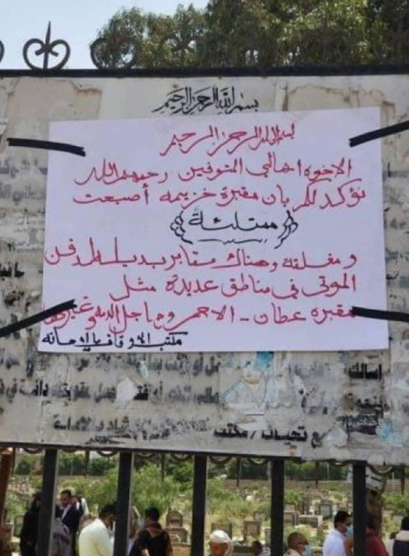 إغلاق أكبر مقبرة بالعاصمة صنعاء... تعرف على السبب !
