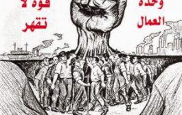 إشتراكي تعز يهنئ العمال بعيدهم العالمي مشيراً إلى نضال الحركة العمالية ووضعها اليوم