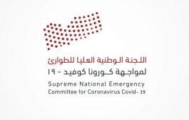 12 إصابة جديدة بفيروس كورونا بثلاث محافظات يمنية