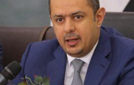 رئيس الحكومة اليمنية يترأس اجتماعا للمجلس الاقتصادي الأعلى