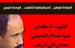 الشهيد الدكتور  عبدالسلام الدميني، محاورا في شرعب العام 1980م (الحلقة الثالثة)