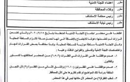 محافظ تعز يلغي قرارات اجتماع اللجنة الأمنية