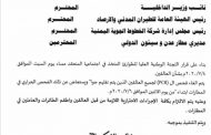 لتسهيل عودة العالقين اليمنيين عبر المنافذ الجوية إلغاء شرط فحص البي سي آر