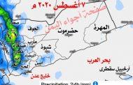 توقعات بهطول أمطار على عدة محافظات يمنية خلال 24 ساعة القادمة