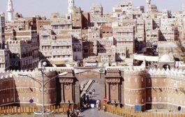 حشد تمويل أممي لحماية التراث الثقافي في اليمن