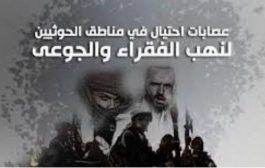 الشرق الاوسط:  تكشف عمليات نهب حوثية تطال الصناديق الإيرادية في مناطق سيطرتها