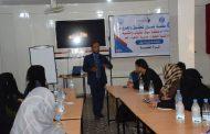منظمة ضمان تقيم ورشة تدريبية حول المرأة القيادية