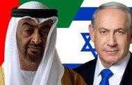 تطبيع  كامل للعلاقات بين الإمارات وإسرائيل